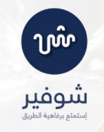 إدارة حمله إعلانية ل شوفير ليموزين 1